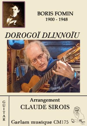 Dorogoï dlinnoïu solo guitar cover